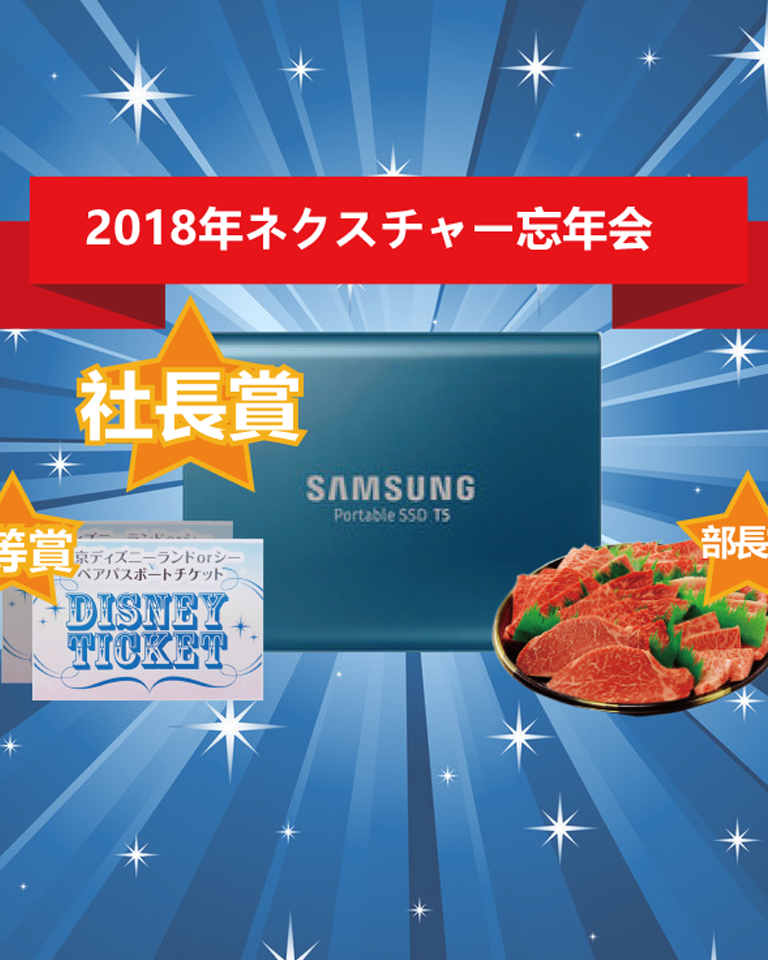 2018年、ネクスチャーの忘年会! image