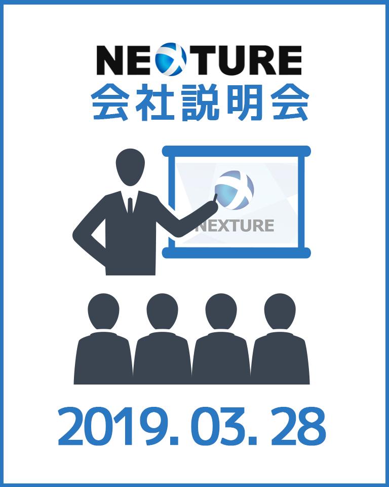 2019年、NEXTURE会社説明会 image