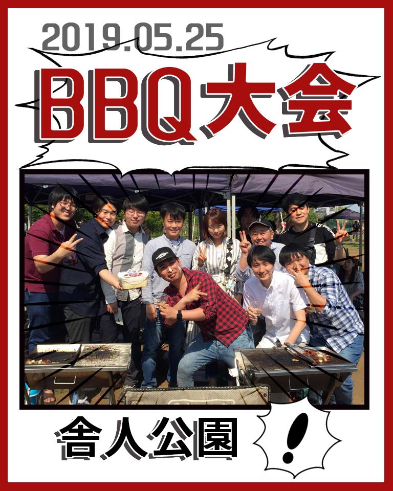 【2019年、BBQ大会を開催】 image