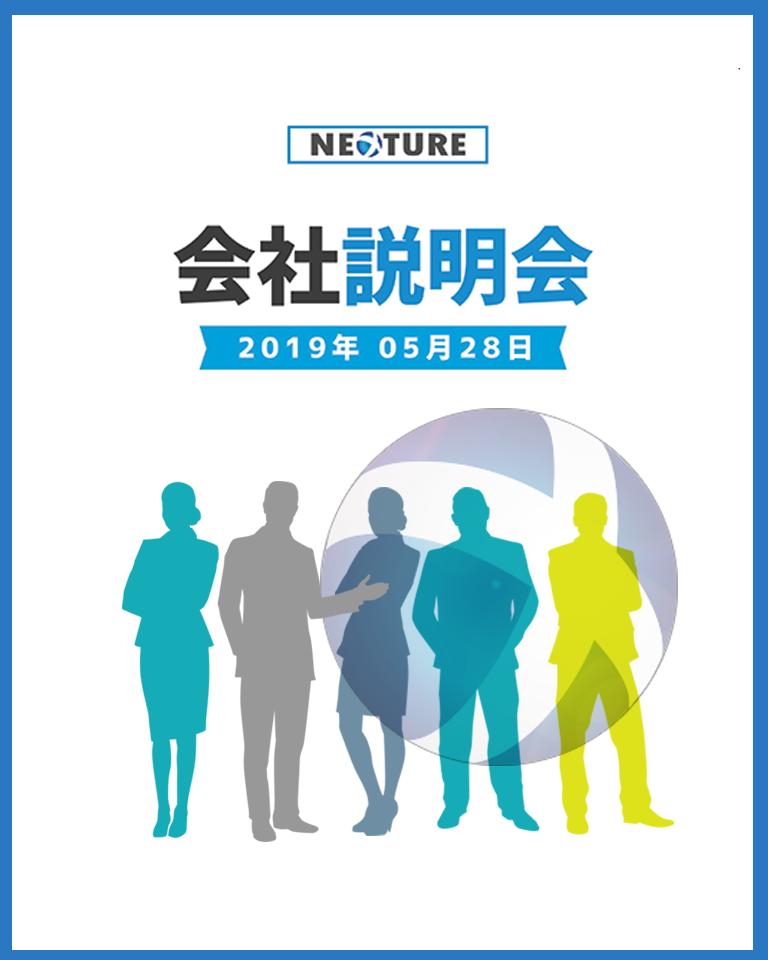 2019年、第二回NEXTURE会社説明会 image